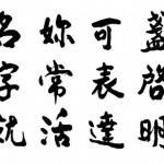 La section chinoise recrute